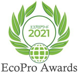 エコプロアワード2021
